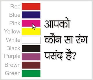 Human nature according to favorite color in Hindi