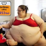 दुनिया के 10 सबसे मोटे लोग (Top 10 Fattest people in world)