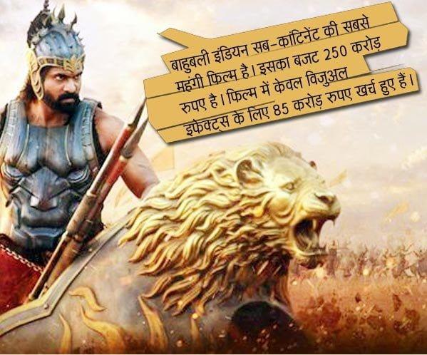 Interesting Facts of Baahubali movie in Hindi