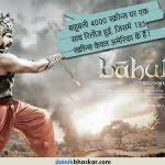 फिल्म 'बाहुबली' से जुड़े 20 INTERESTING FACTS