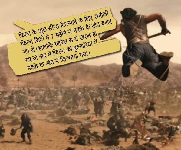 Baahubali movie Part 1 facts