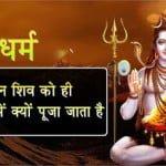 भगवान शिव को ही लिंग रूप में क्यों पूजा जाता है ?