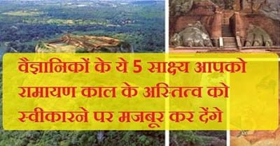 Real Evidence Ramayana Proof Era Praman