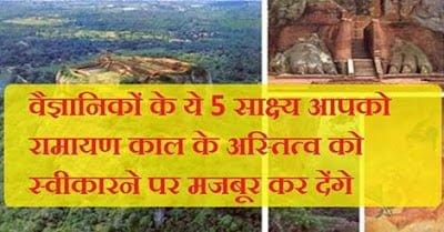 Real Evidence Ramayana Proof Era Praman