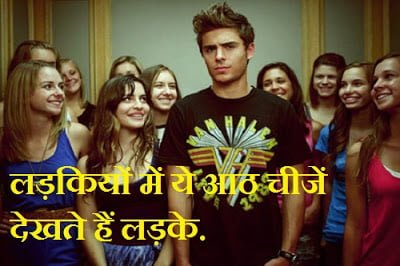 These 8 things every man notice in girls, Hindi Information