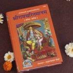 Shri Ramcharitmanas – इन पांच कामों से हमेशा नुकसान ही होता है, इन्हें छोड़ देना चाहिए