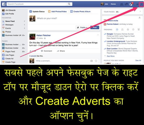 How to block tracking on Facebook in Hindi