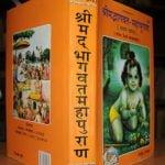 श्रीमद्भागवत महापुराण: कौन सी मन्नत पूरी करने के लिए, करनी चाहिए किसकी पूजा