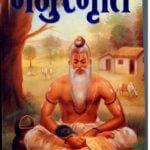 मनु स्मृति (Manu Smriti)- जिसके घर में न हों ये 4 चीजें, वहां मेहमान बनकर न जाएं