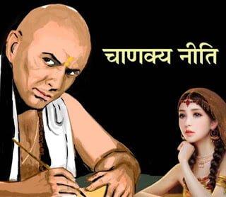Chankaya Niti aboutSituation in Hindi,