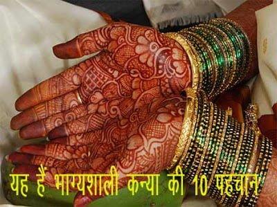 Lucky Sign Girls Jyotish Astrology Samudra Shastra