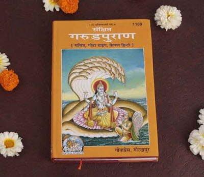 Hindi Garuda Purana