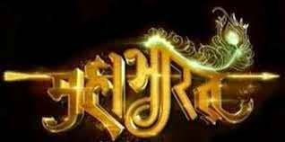 Mahabharat everyone do respect these five