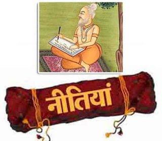 Nitisar in Hindi