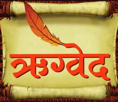 Rig Veda Hindi Gyan Shiksha Lesson