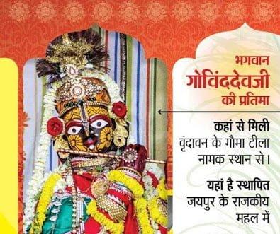 Govind Dev ji, Jaipur, Hindi, History, Story, Kahani, Ithas, Information, Janakri,