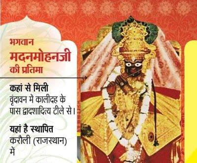 Madan Mohan ji Karauli, Hindi, History, Story, Kahani, Ithas, Information, Janakri,
