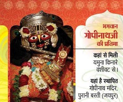 Gopinath Ji, Jaipur, Hindi, History, Story, Kahani, Ithas, Information, Janakri