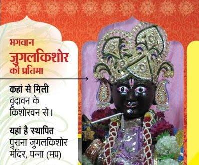 Jugal Kishore ji, Panna, Hindi, History, Story, Kahani, Ithas, Information, Janakri