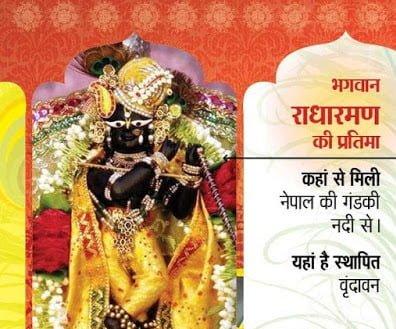 Radha Raman ji, Vrindavan, Hindi, History, Story, Kahani, Ithas, Information, Janakri