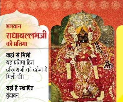 Radhavallabh ji, Vrindavan, Hindi, History, Story, Kahani, Ithas, Information, Janakri