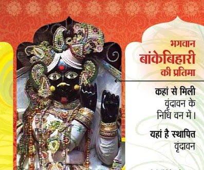 Banke Bihari ji, Vrindavan, Hindi, History, Story, Kahani, Ithas, Information, Janakri
