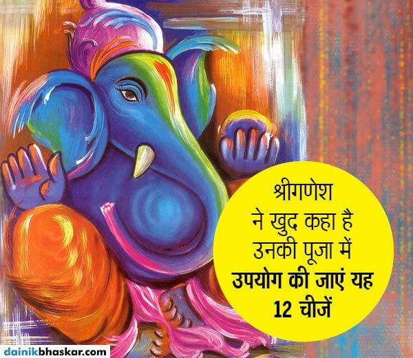 Ganesh Purana- Ganesh Gita Lesson in Hindi