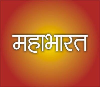 Lesson From Mahabharat in Hindi