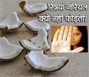 Why ladies don't break coconut in Hindi, Striyan Nariyal kyon nahin fodti hai
