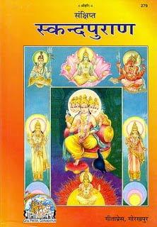 Skanda Purana Gyan Shiksha in Hindi