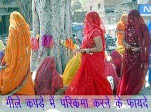 Scientific reason of parikrama in Hindi