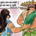 रावण ने मंदोदरी को बताया था स्त्रियों में होते हैं ये 8 अवगुण