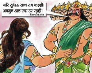Ravan Mandodari Samwad in Hindi