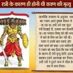 रामयण से जुड़ीं कुछ रोचक, अनसुनी व ज्ञानवर्धक बातें