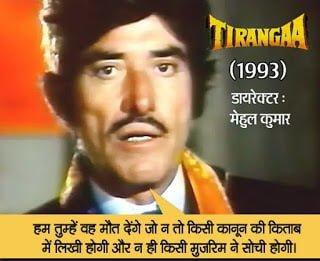 Dialogues of Rajkumar Film Tiranga