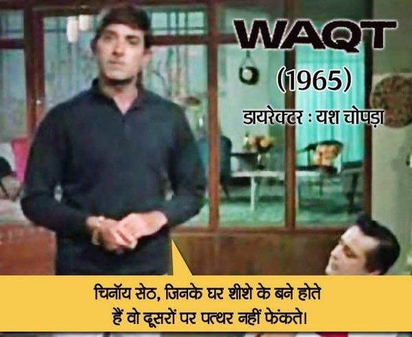 Dialogues of Rajkumar Film Waqt