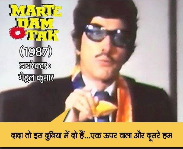 Dialogues of Rajkumar Film Marte Dam Tak
