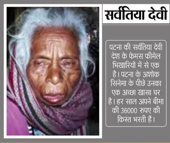 Sarvatia Devi