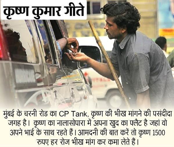 India's Richest Beggars (Bikhari) - Krishna Kumar Gite