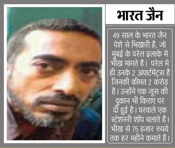 India's Richest Beggars (Bikhari) - Bharat Jain