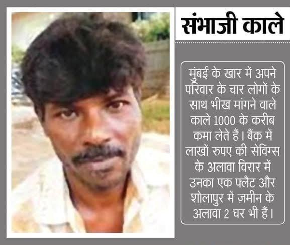 Sambhaji Kale: Owner of a flat in Solapur