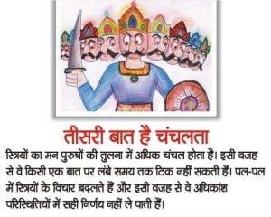 Ravan Mandodari Samwad