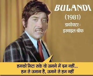 Bulandi Dialogues of Rajkumar