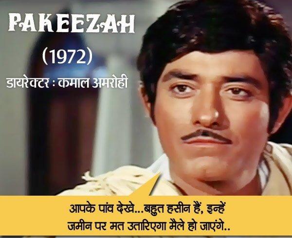 Pakeezah Dialogues of Rajkumar