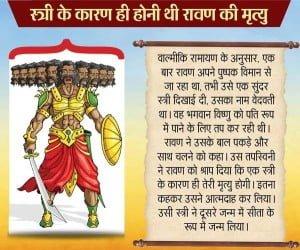 Interesting Facts of Ramayan, Hindi, Rochak Batein,