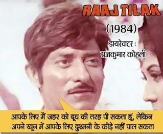 Raajtilak Dialogues of Rajkumar