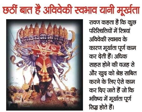 Ravan Mandodari Samwad-