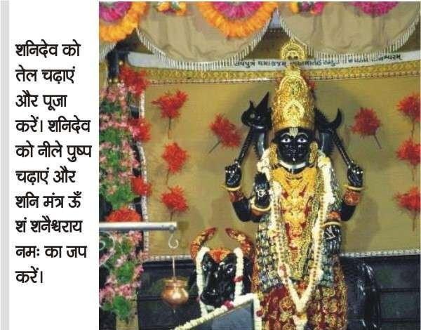 hani dev ko prasan karne ke upay in Hindi, Shani dev ko Khush karne ke upay, Hindi, Jyotish,