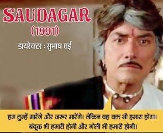 Dialogues of Rajkumar Film Saudagar