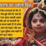 नवरात्री के 9 दिनों में कन्या को किस दिन कौन-सी चीज करें दान